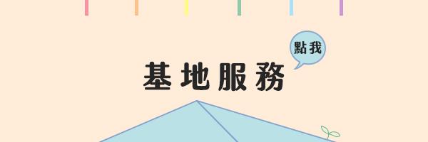 電子報下方.jpg
